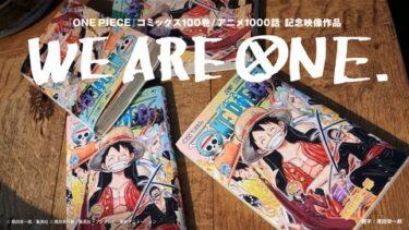 【漫画】『ONE PIECE』実写×アニメでショートドラマ化   監督は蜷川実花、出演は高良健吾ら 主題歌はRADWIMPS