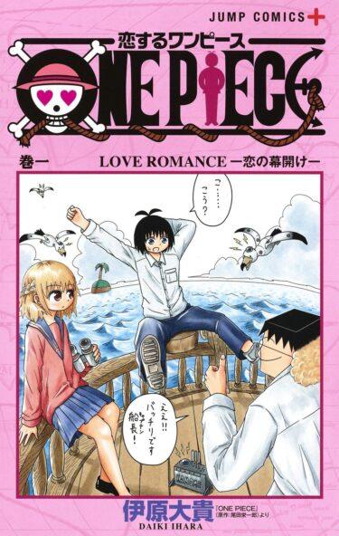 【鬼才?!】恋するワンピース作者「本物のルフィを出してもいいですか⁉」尾田栄一郎「いいよ」→結果wwww