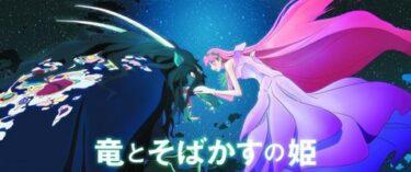 【朗報】細田守最新作「竜とそばかすの姫」ミライの未来よりはマシと言う評価に落ち着く