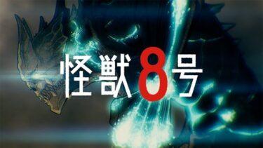 『怪獣8号』単行本で3巻まで読んだがくっそ面白いのになんで話題にならないの?
