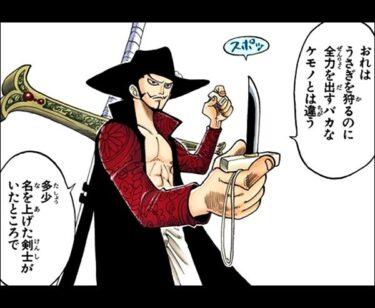 【悲報】ワンピース世界最強の剣士「鷹の目」ミホーク、東の海まで来て雑魚狩りして帰るwwwwwwwwwwwwwwwww