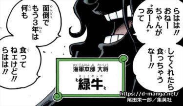 【ワンピース】ゾロの父・霜月牛丸が緑牛の正体だった?!?!?!?!!?!?!!?
